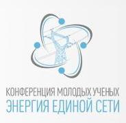 Молодые ученые «Стримера» на конференции «Энергия единой сети»