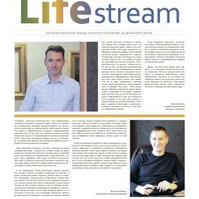 Выпуск LifeStream (июль-2017)