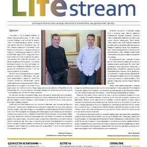 Выпуск LifeStream (октябрь-2017)