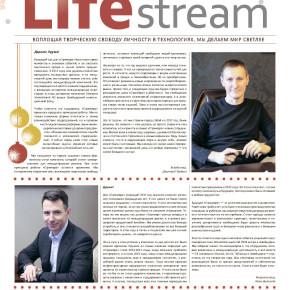 Выпуск LifeStream (декабрь-2017)
