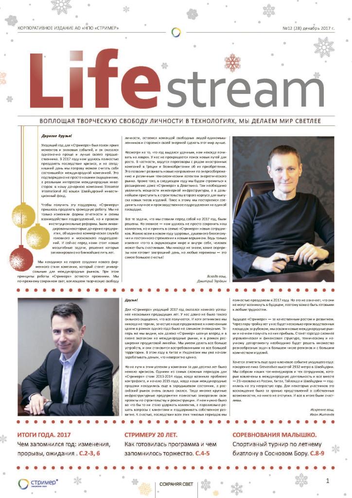 gazeta_streamer_ny2018_web.compressed_Страница_01