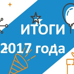 Итоги года 2017