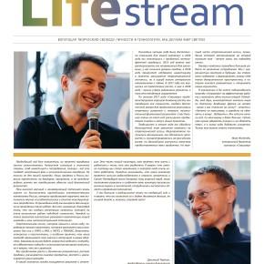 Выпуск LifeStream (май-2018)