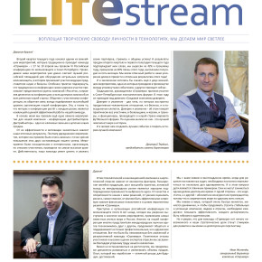 Выпуск LifeStream (июль-2018)
