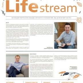 Выпуск LifeStream (октябрь-2018)
