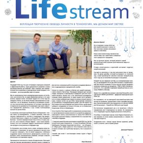 Выпуск LifeStream (декабрь-2018)