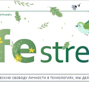 Выпуск LifeStream (апрель-2019)
